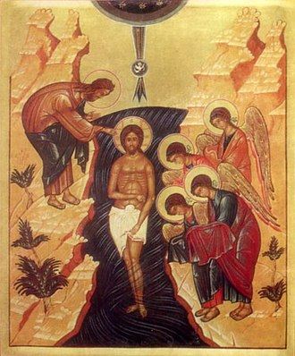 Royal Hours - Icon of the Theophany of the Lord.