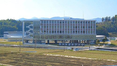 熊本保健科学大学 Wikiwand