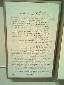 Kvutzat Kinneret Museum 1 (3).jpg