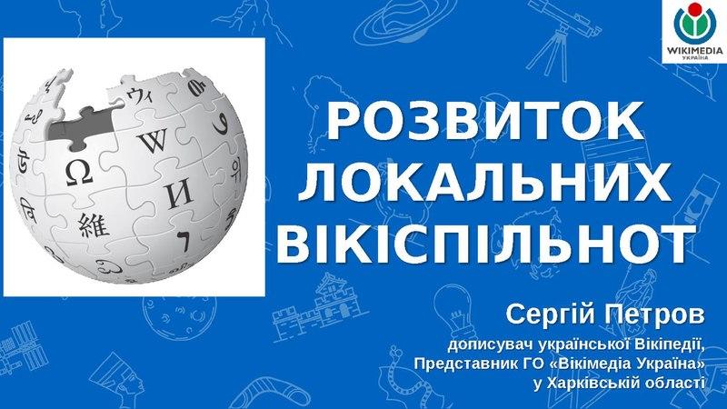 File:Local wikicommunities for Wikipedia 20 Forum in Kyiv 2021.pdf