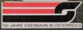 Logo 150 Jahre Eisenbahn in Österreich.png