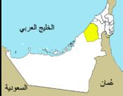 موقع إمارة دبي في دولة الإمارات