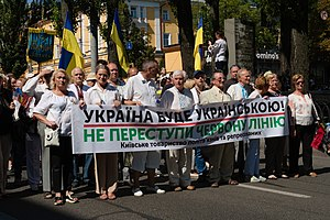 March of Ukraine's Defenders in Kiev, 2019.08.24 - 33.jpg