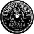March of the Volunteers (Pathe Records – 1935).png