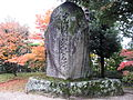 Memorial monument of Uji tea at Byōdō-in temple.JPG