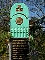 Memorial to the Martyrs of the Freedom Strugle at Matheran Municipal Garden - panoramio.jpg