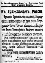 Le Comité militaire révolutionnaire de Petrograd annonce la déposition du gouvernement provisoire.
