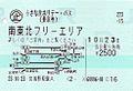 Minami-tohoku holiday pass 2011 10 23.jpg