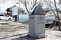 Miwakare monument.jpg