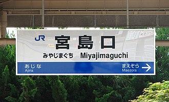 Miyajimaguchi Station - Miyajimaguchi Station signboard