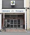 Mohorjeva Zentrum Hermagoras, Klagenfurt.jpg