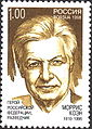 Morris Cohen on Russian stamp.jpg