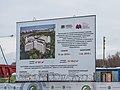 Moscow Khovrino demolition site asv2019-01.jpg