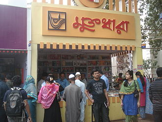 Ekushey Book Fair - Muktadara shop in the Ekushey Book Fair