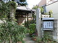 Myoen-ji (Funabashi).JPG