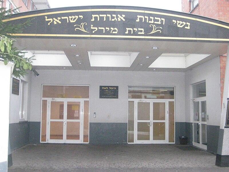 File:N'shei U'Bnot Agudath Yisrael.jpg