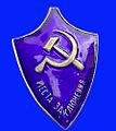 NKVD 1920-1930.jpg