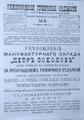 Nngv-1892-09.pdf