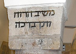 Old Jerusalem Ramban Synagogue Season's blessings (cropped).jpg