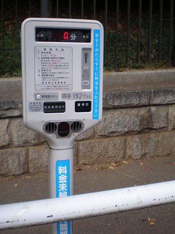 Parking Meter in Tokyo, Japan