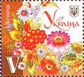 Petrykivka stamp, 2010.jpg