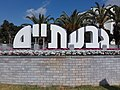 PikiWiki Israel 51433 the entrance to givatayim.jpg