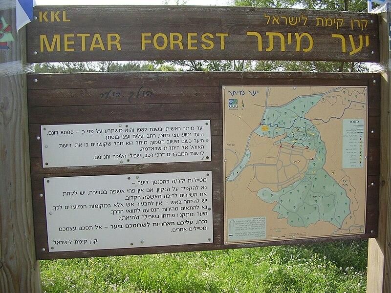 שלט הכניסה ליער מיתר