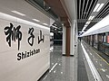 Platform of Shizishan Station03.jpg