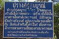 Prasat Prang Ku Somboon-003.jpg