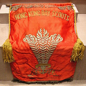 Scout Association of Hong Kong - The 3rd issue of Prince of Wales Banner in 1960s