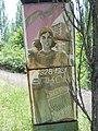 Pripyat; stela BLKSM 1928-1931.jpg