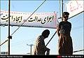 Public Hanging of Vahid Zare 2013-05-08 05.jpg
