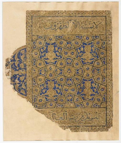 File:Qur'an Carpet Page; al-Fatihah WDL6807.pdf