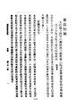 ROC1912-02-24臨時政府公報21.pdf