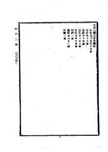 ROC1913-06-01--06-30政府公报384--413.pdf