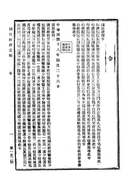 File:ROC1929-04-29國民政府公報152.pdf