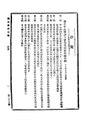 ROC1929-10-05國民政府公報287.pdf
