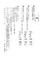 ROC1945-01-13國民政府公報渝744.pdf