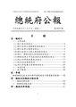 ROC2005-01-19總統府公報6613.pdf