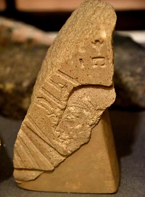 Aten - Relief fragment showing a royal head, probably Akhenaten, and early Aten cartouches. Aten extends Ankh (sign of life) to the figure. Reign of Akhenaten. From Amarna, Egypt. The Petrie Museum of Egyptian Archaeology, London