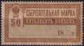 Russia 1918 Liapine 7 stamp (Russia 1889 Savings Stamp 50k).png