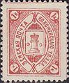 Russian Zemstvo Kolomna 1906 No43 stamp 1k type 2.jpg