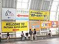 Saitama Shintoshin-Station-2005-9-11 4.jpg