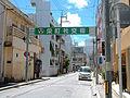 Sakae-machi Red-light district 1.jpg