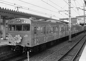 Higashi-Kanagawa Station - A Yokohama Line 103 series at Higashi-Kanagawa Station marking the first anniversary of JR East, April 1988