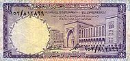SaudiArabiaP11a-1Riyal-(1966)-donatedth f.jpg