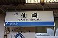 Senzaki Station-04.jpg