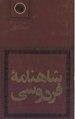 Shahnameh-Jules Mohl-01.pdf