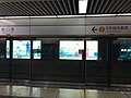 Shekou Port Station platform 08-07-2019.jpg