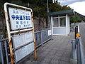 Shimoyoshida bus stop 2.jpg